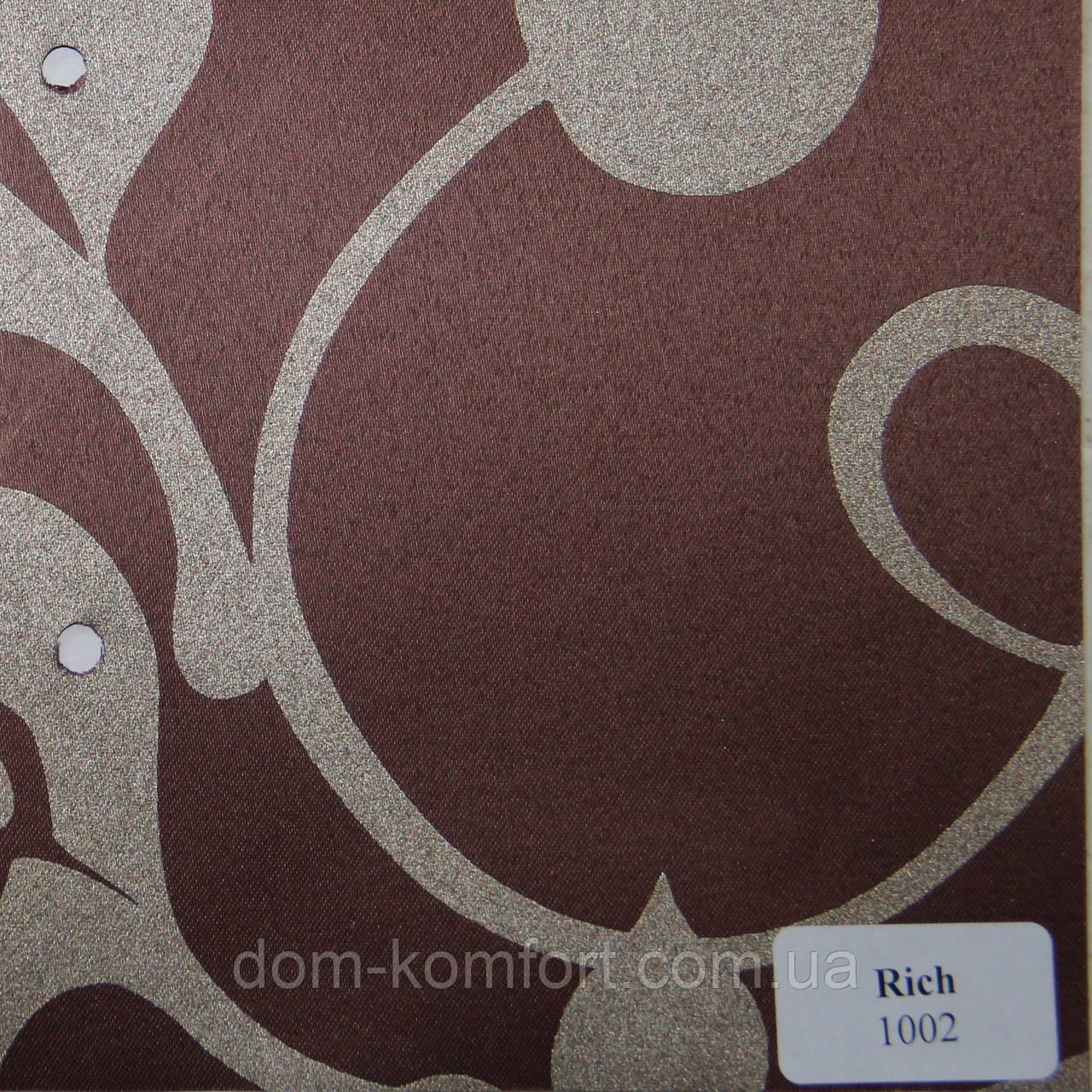 Рулонные шторы Ткань Rich 1002
