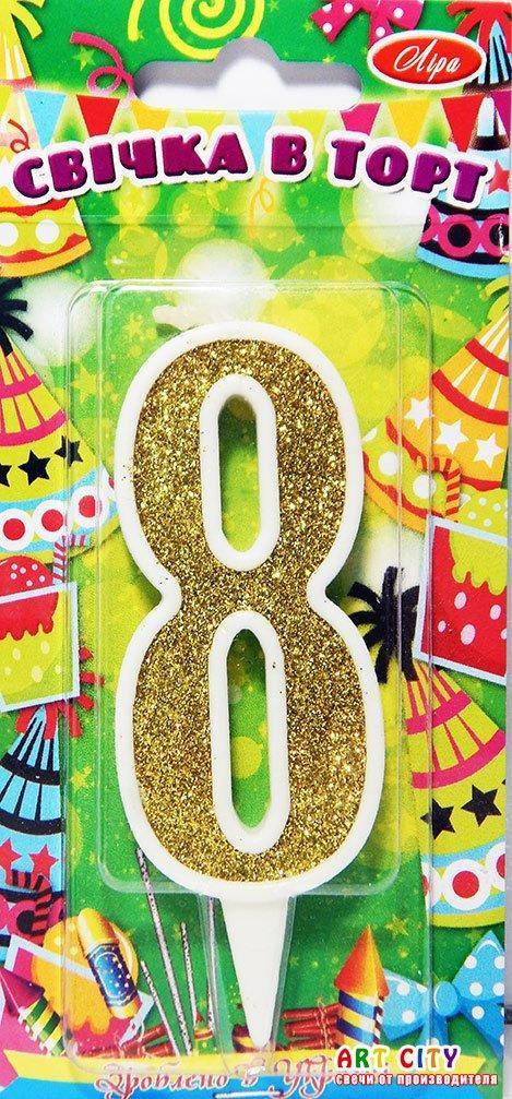 """Свеча - цифра """"8"""" на торт белая с золотом"""