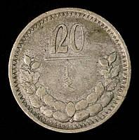 Монета Монголии 20 мунгу 1937 г.