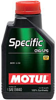 Масло моторное Motul SPECIFIC CNG/LPG SAE 5W40 (1L)