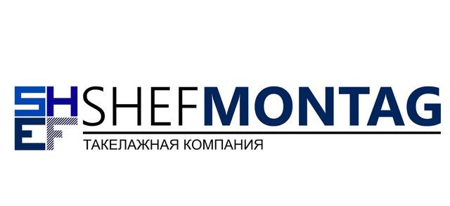 Шеф-Монтаж