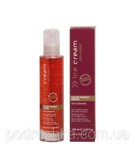 Серум для окрашенных волос Inebrya Pro-Color Color Perfect Serum, 100 мл