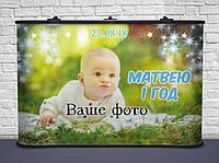 Именной! 124 Баннер Именной для Праздника 300х200 см, Плотная бумага 130 гр/м