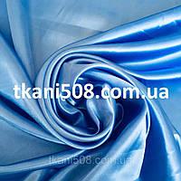 Ткань Атлас Голубой (12)