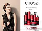 Многофункциональный спрей сильной фиксации Cutrin Chooz MultiSpray strong, 200 мл, фото 4