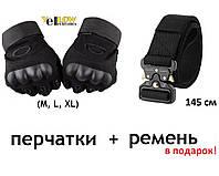 Тактические перчатки Oakley + Тактический ремень 145см  в подарок!  Черный