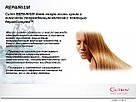 Кондиционер для сухих и химически поврежденных волос Cutrin Repair ISM Conditioner, 950 мл, фото 2