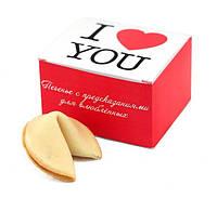 """Печенье с предсказаниями """"I love you"""" (2 шт.)"""