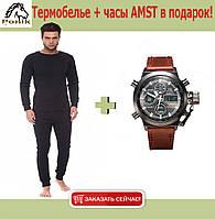 Мужское термобелье Bioactiveмикрофлис + мужские часы Amst (АМСТ)