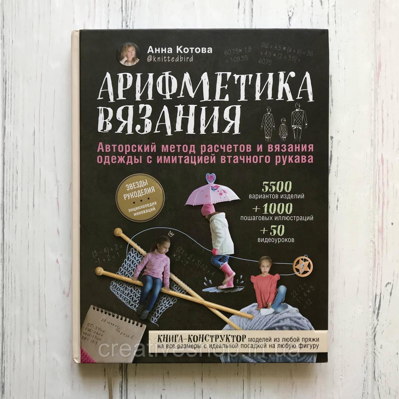 """""""Арифметика вязания"""" Анна Котова"""