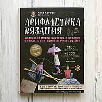 """""""Арифметика вязания"""" Анна Котова, фото 1"""