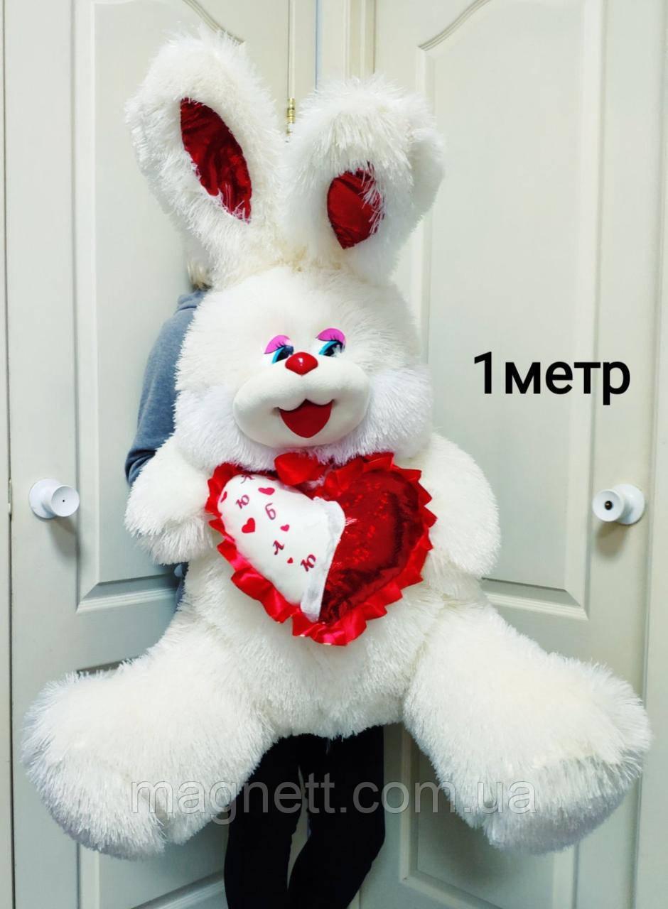 "Большая мягкая игрушка ""Заяц с сердцем"" 1м (белый)"