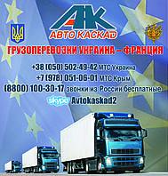 Грузоперевозки, переезд на пмж Украина - Франция, Париж и др. города