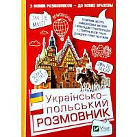 Книга Українсько-польський розмовник Теми, діалоги, фрази польською