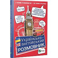 Книга Українсько-англійський розмовник Теми, діалоги, фрази англійською