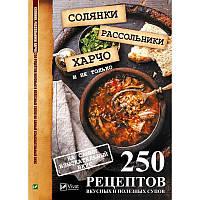 Книга Солянки рассольники харчо и ен только 250 рецептов вкусных и полезных супов