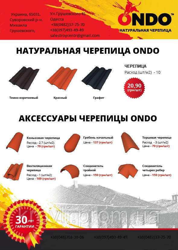 Цементно-песчаная черепица Ondo