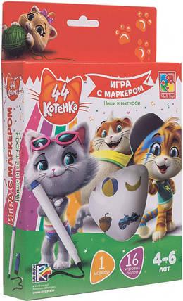 """Ігри з маркером """"44 Кота. 4-6років"""", VT5010-08, фото 2"""