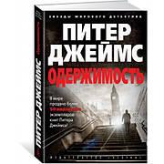 Одержимость Питер Джеймс