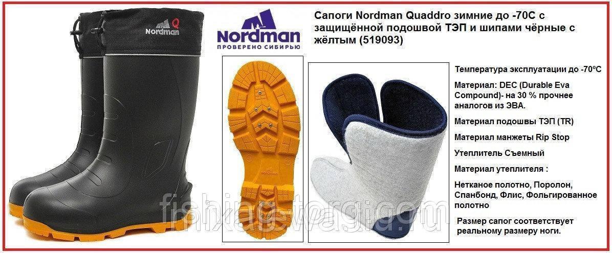Сапоги NORDMAN QADDRO зимние -70C размер 45