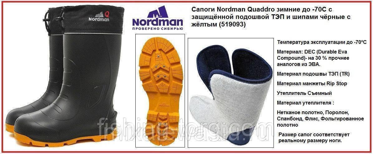 Сапоги NORDMAN QADDRO зимние -70C размер 46