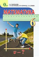 Математика 6 клас . Підручник