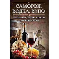 Книга Самогон водка вино Изготовление спиртных напитков в домашних условиях