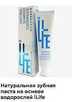 Натуральная зубная паста на основе водорослей Спирулина ILIFE - 120 грамм