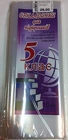 Обкладинки для підручників 5 кл. Набір (10 штук) Україна