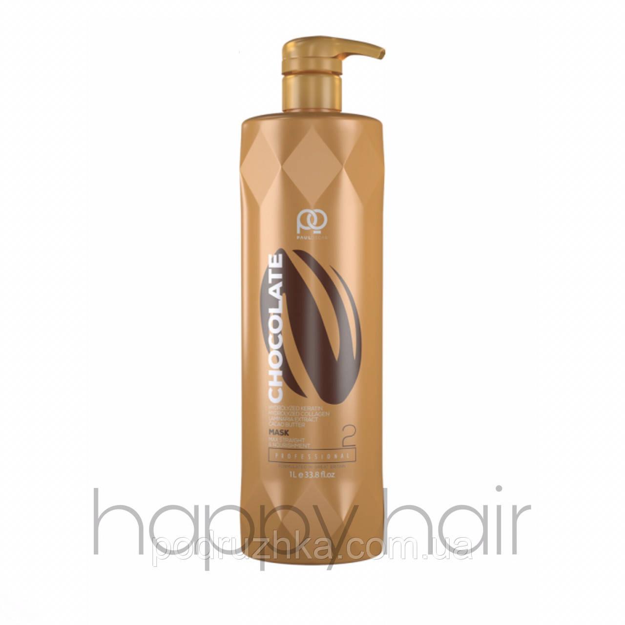 Кератин для волос Paul Oscar Chocolate Max Straight (шаг 2) 500 г