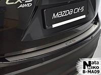 Mazda CX-5 2012-2017 гг. Накладка на задний бампер Натанико (нерж.)