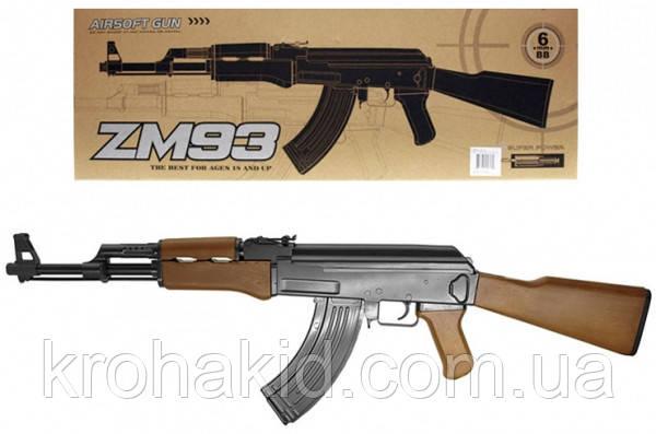 Автомат Калашникова детский (АК-47) металлический ZM 93 со съемным прикладом, пульками в комплекте