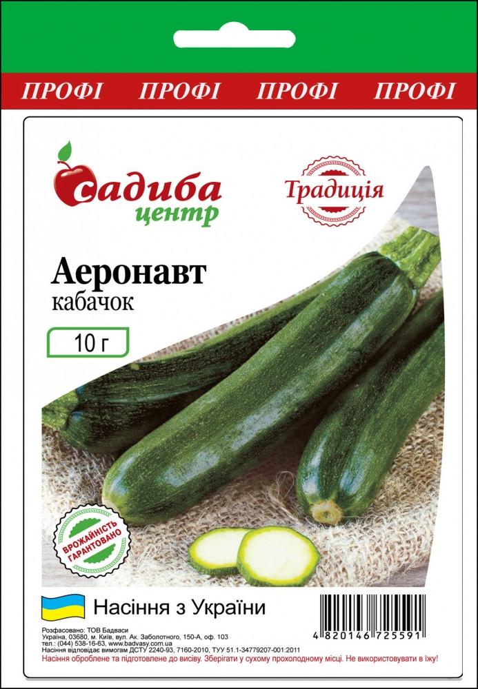 Кабачок АЕРОНАВТ, 10 г. СЦ Традиція ПРОФ
