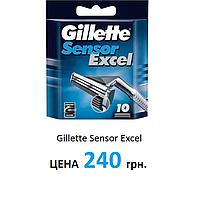 Сменные кассеты для бритья Gillette Sensor Excel 10 шт.