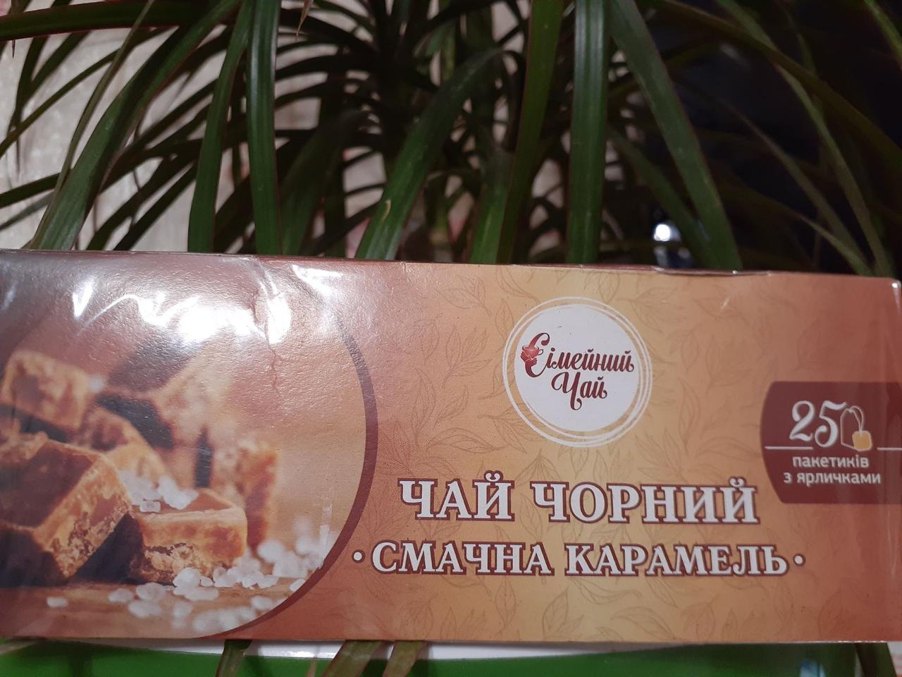 """Чай Чёрный Ваниль-Карамель """"Семейный """" 25 пакетиков с ярлычками"""