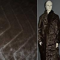 Мех искусственный коричневый со стрижеными зигзагами ш.158 (21407.001)