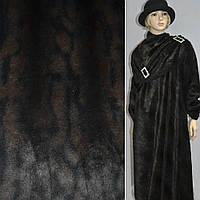 Мех искусственный темно-коричневый ш.155 (21413.001)