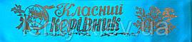 Класний керівник - стрічка атлас фольга (укр.мова) Голубой, Золотистый, Украинский
