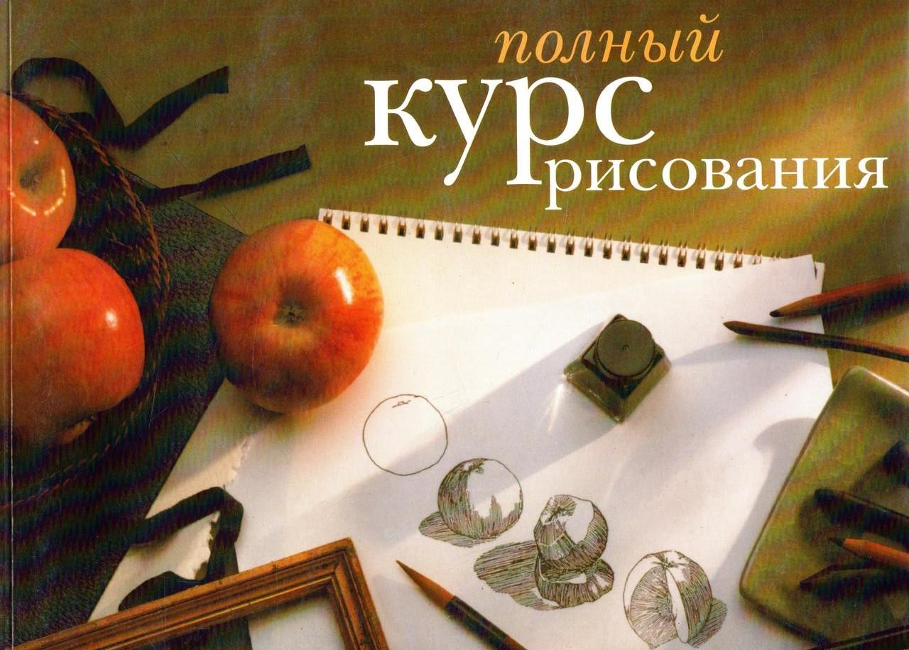 Повний курс малювання. Переклад з англ. В. С. Бородычевой
