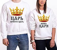 "Парные Свитшоты ""Царь, просто Царь/Жена Царя"" (30-100% предоплата)"