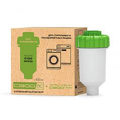 Фільтр з картриджами СВОД-АС + ТВН для захисту пральних і посудомийних машин