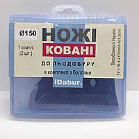 Ножи к ледобуру iDabur (Айдабур) 150 мм.