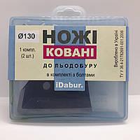 Ножи для ледобура iDabur (Айдабур) 130 мм