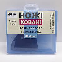 Ножи на ледобур iDabur (Айдабур) 110 мм.