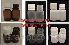 Бутылочки пэт 20 мл флаконы, флаконы 20 мл оптом