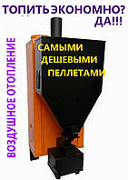 Воздухогрейный котёл на пеллетах Илмакс air-3 горелка, бункер и турбина