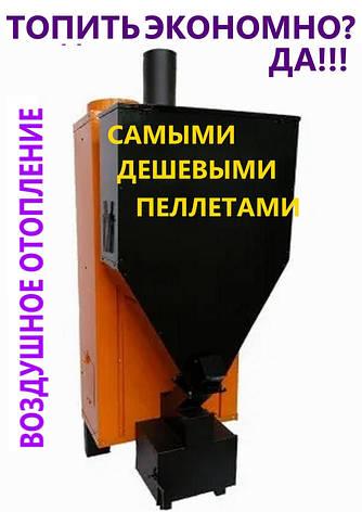 Воздухогрейный котёл на пеллетах Илмакс air-3 горелка, бункер и турбина, фото 2