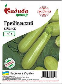 Кабачок ГРИБОВСЬКИЙ, 10 г. СЦ Традиція ПРОФ