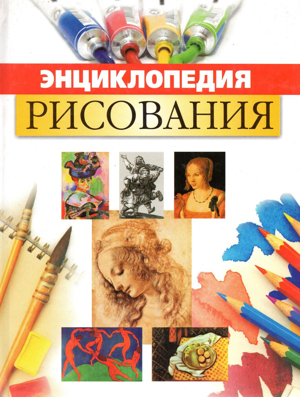 Энциклопедия рисования. М. В. Адамчик