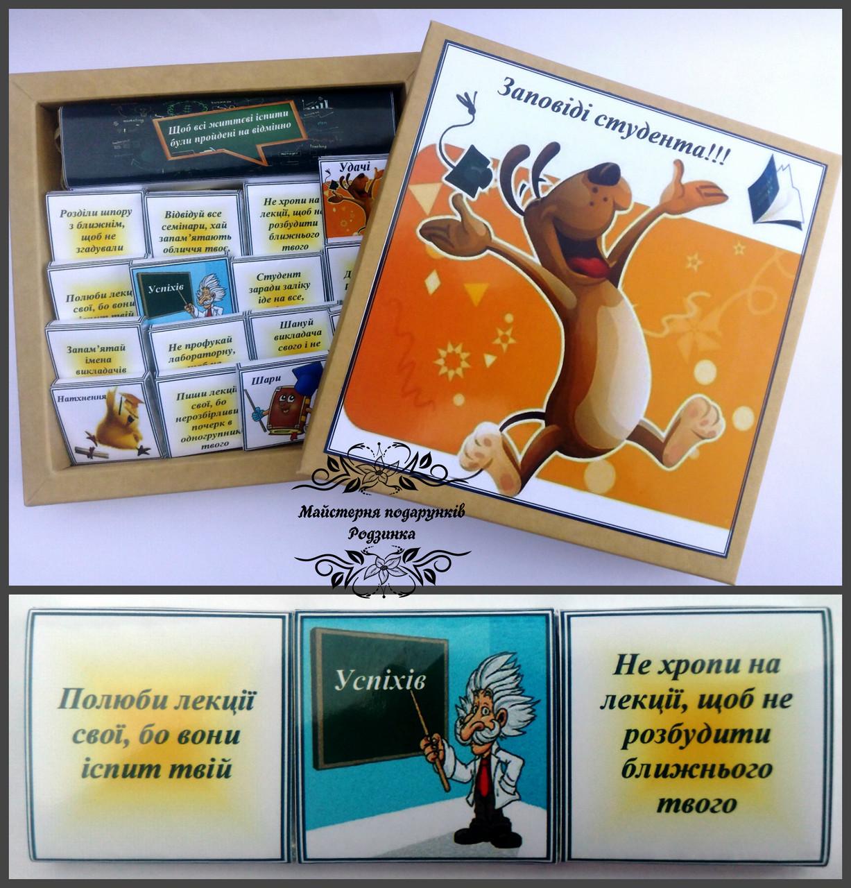 """Подарунок студенту на День студента, Новий рік. Шоколадний набір """"Заповіді студента"""" (з ваших фото)"""